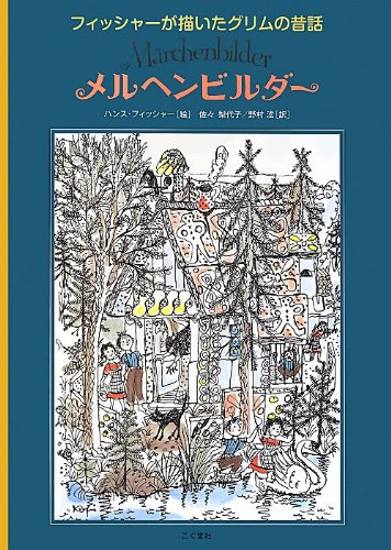 メルヘンビルダー―フィッシャーが描いたグリムの昔話