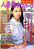 人妻熟女スパーク 2006年 09月号 [雑誌]
