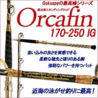 Gokuspe最高級総糸巻船竿 ORCAFIN STF 170-250IG(280005)