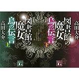 図書館の魔女 烏の伝言 文庫 (上)(下)セット (講談社文庫)