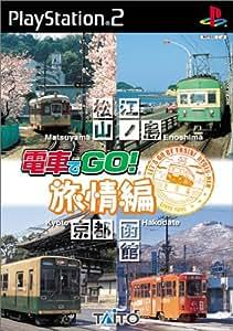 電車でGO!旅情編