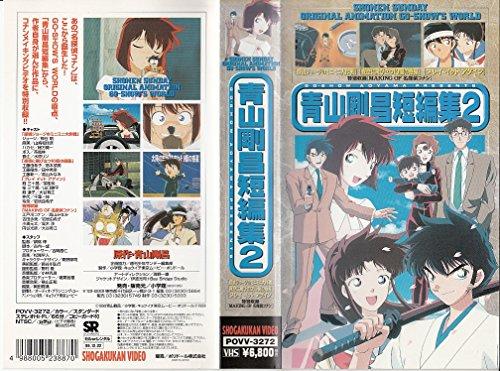 青山剛昌短編集2 [VHS]