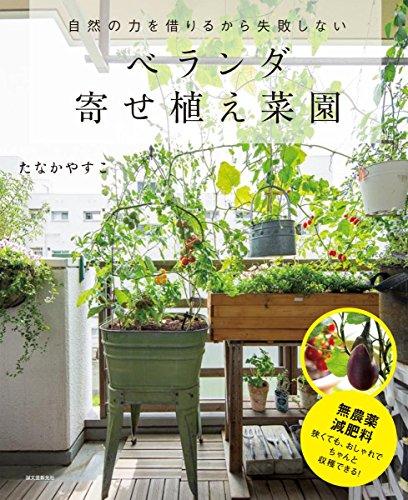 ベランダ寄せ植え菜園: 自然の力を借りるから失敗しない