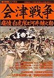 会津戦争―痛憤白虎隊と河井継之助 (歴史群像シリーズ 39)