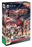 英雄伝説 閃の軌跡II (限定ドラマCD同梱版) - PS3