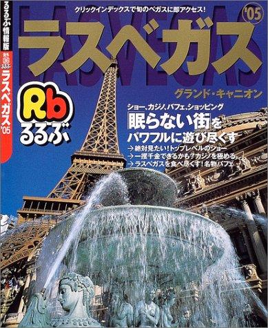 るるぶラスベガス ('05) (るるぶ情報版—海外)