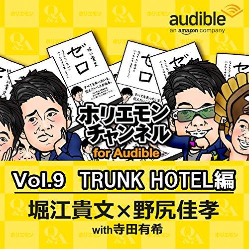 ホリエモンチャンネル for Audible-TRUNK HOTEL編- | 堀江 貴文
