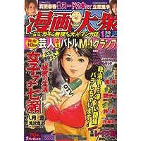 漫画大衆 2007年 01月号 [雑誌]