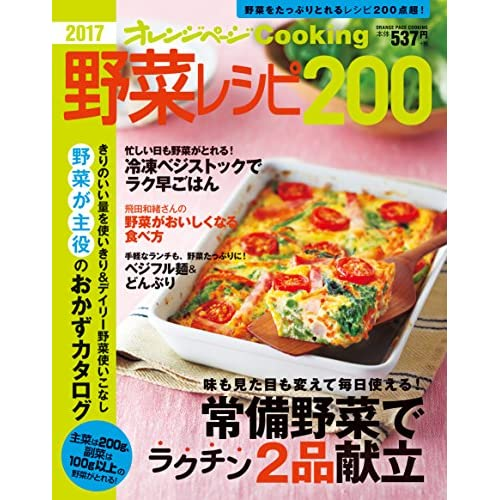 2017野菜レシピ200 (オレンジページCooking)