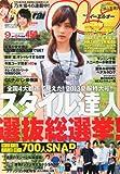 Samurai ELO (サムライ イーエルオー) 2013年 09月号 [雑誌]