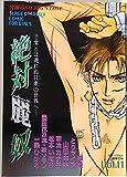 絶対麗奴 11 (光彩コミックス)