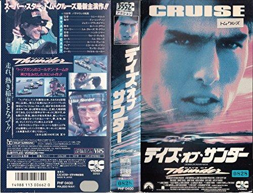 デイズ・オブ・サンダー(字幕版 [VHS]