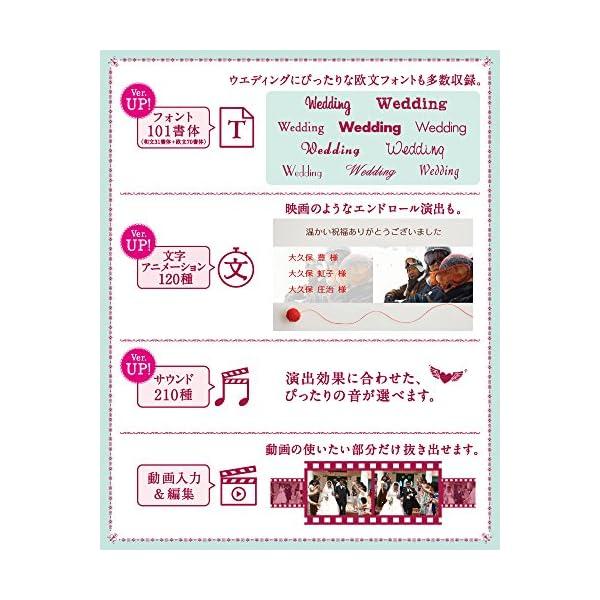 デジカメde!!ムービーシアター6 Weddingの紹介画像6