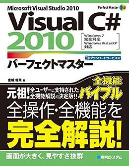 [金城俊哉]のVisualC# 2010 パーフェクトマスター