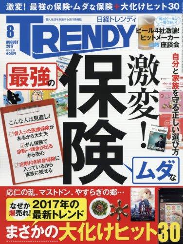 日経トレンディ 2017年 08 月号の詳細を見る