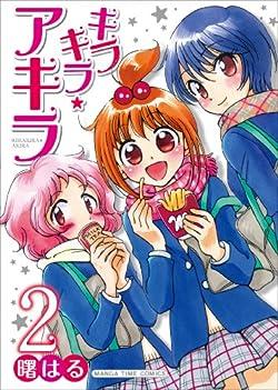 キラキラ☆アキラ 2 (まんがタイムコミックス)
