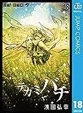 テガミバチ 18 (ジャンプコミックスDIGITAL)