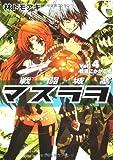 戦闘城塞マスラヲ Vol.4 戦場にかかる橋 (角川スニーカー文庫)