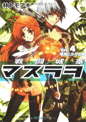 戦闘城塞マスラヲ  Vol.4 戦場にかかる橋 (角川スニーカー文庫)の詳細を見る