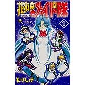 花右京メイド隊 1 (少年チャンピオン・コミックス)