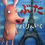 ぶた パリへいく