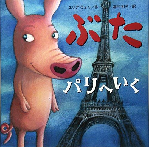 ぶた パリへいくの詳細を見る