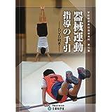 器械運動指導の手引 学校体育実技指導資料