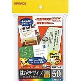 コクヨ インクジェットプリンタ用 はがき用紙 マット紙 厚手 50枚 KJ-A3630