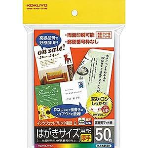 コクヨ コピー用紙 はがき用紙 厚手 50枚 マット紙 インクジェットプリンタ用 KJ-A3630