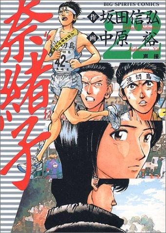 奈緒子 22: 声援 (Big spirits comics)