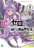 Re:ゼロから始める異世界生活 9 (MF文庫J)