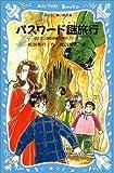 パスワード謎旅行―パソコン通信探偵団事件ノート〈4〉 (講談社青い鳥文庫―SLシリーズ)