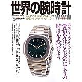 世界の腕時計№148 (ワールドムック№1248)