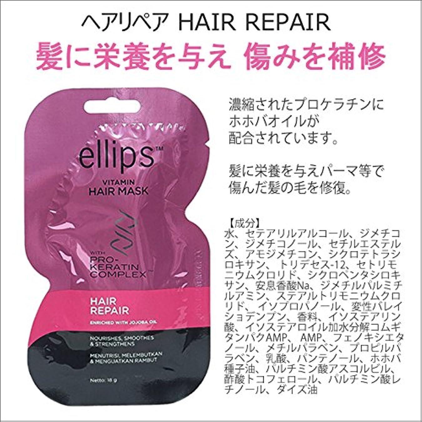 通り苦難秀でるellips(エリップス) PRO KERATIN COMPLEX プロ用 ヘアマスク ヘアパック シートタイプ 洗い流すヘアトリートメント ピンク(ダメージ用)