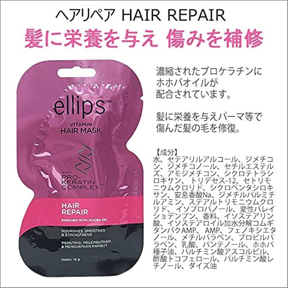 サスペンションスラダム存在ellips(エリップス) PRO KERATIN COMPLEX プロ用 ヘアマスク ヘアパック シートタイプ 洗い流すヘアトリートメント ピンク(ダメージ用)