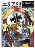 エリア88 12 (コミックフラッパー)