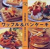 ワッフル&パンケーキ―わが家で簡単に手作りできる25レシピ (Sweet Table)
