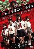 Re:Play-Girls リプレイガールズ [DVD]