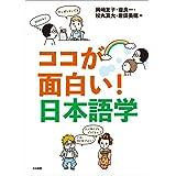 ココが面白い! 日本語学