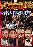 麻雀最強戦2017 著名人代表決定戦 豪運編 中巻[DVD]