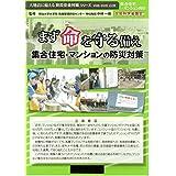 DVD/カラー/22分 まず命を守る備え -集合住宅・マンションの防災対策-