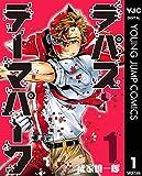 ラパス・テーマパーク 1 (ヤングジャンプコミックスDIGITAL)