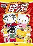 FUN☆FUNダンス!![DVD]