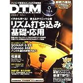 DTM MAGAZINE 2008年 02月号 [雑誌]