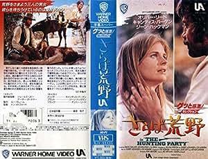 さらば荒野 [VHS]