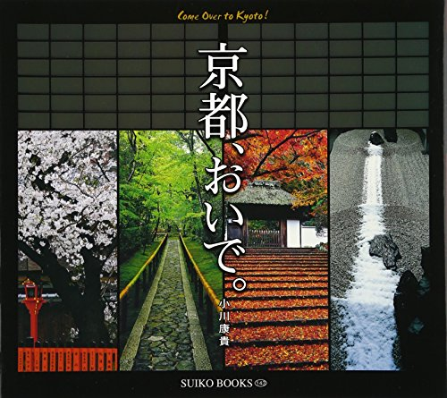 京都、おいで。 (SUIKO BOOKS)