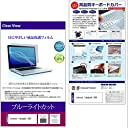 メディアカバーマーケット Lenovo ideapad 320 15.6インチ(1366x768) 機種で使える【シリコンキーボードカバー フリーカットタイプ と ブルーライトカット光沢液晶保護フィルム のセット】