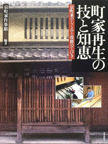 町家再生の技と知恵―京町家のしくみと改修のてびきの詳細を見る
