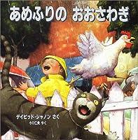あめふりのおおさわぎ (児童図書館・絵本の部屋)