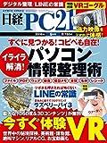日経PC21(ピーシーニジュウイチ)2016年9月号